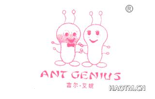 吉尔艾妮;ANT GENIUS