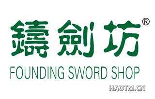 铸剑坊;FOUNDING SWORD SHOP