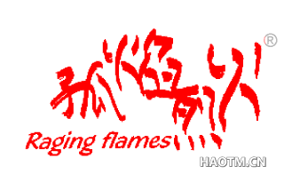 孤焰烈火;RAGING FLAMES