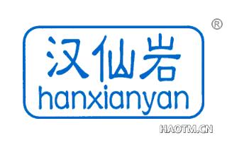 汉仙岩;HAN XIAN YAN