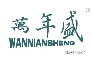 万年盛;WAN NIAN SHENG