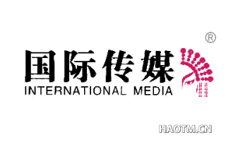 国际传媒;INTERNATIONAL MEDIA