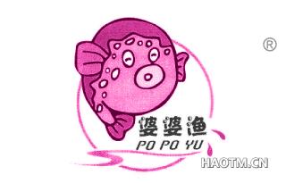 婆婆渔;PO PO YU
