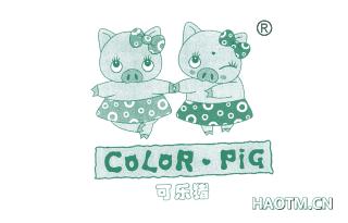 可乐猪;COLOR PIG