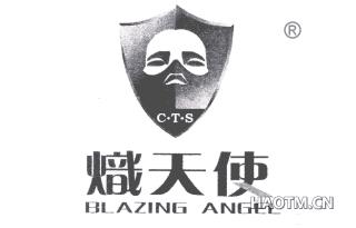 炽天使 BLAZING ANGEL;C.T.S