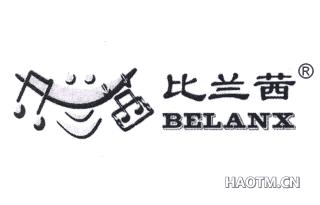 比兰茜;BELANX