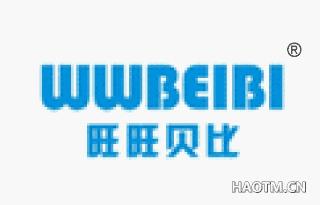 旺旺贝比;WWBEIBI