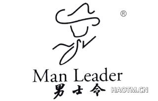男士令;MAN LEADER