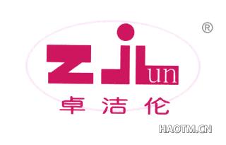卓洁伦 ZJL UN