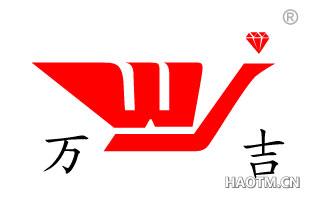 万吉;WJ