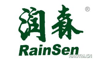润森;RAIN SEN