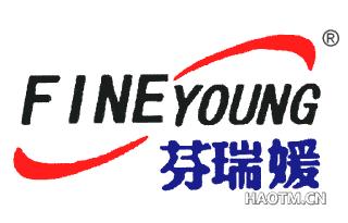 芬瑞媛 FINE YOUNG