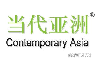 当代亚洲;CONTEMPORARY ASIA