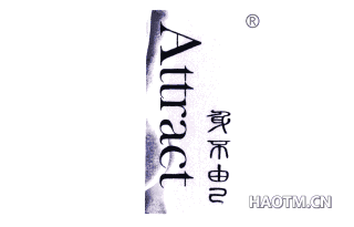 身不由己;ATTRACT