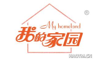 我的家园;MY HOMELAND