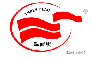 三面旗;THREE FLAG