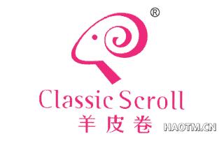 羊皮卷;CLASSIC SCROLL