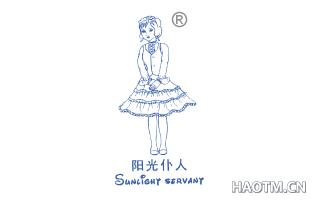 阳光仆人;SUNLIGHT SERVANT