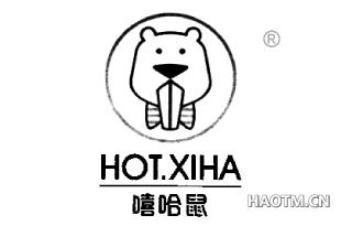 嘻哈鼠;HOT.XIHA