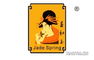春和玉 JADE SPRING