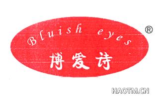 博爱诗 BLUISH EYES