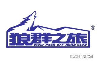 狼群之族;WOLF PACK OFF-ROAD CLUB