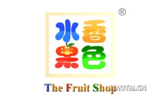 水香果色 THE FRUIT SHOP