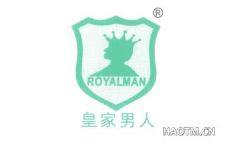 皇家男人 ROYALMAN