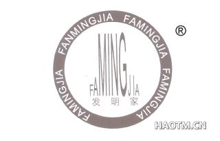 发明家 FANMINGJIA