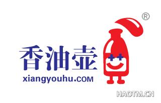 香油壶 XIANGYOUHU.COM