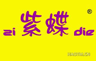 紫蝶 ZI DI