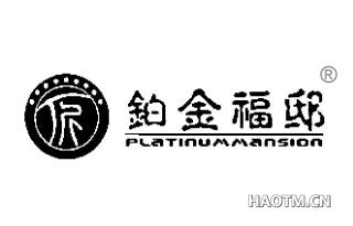 铂金福邸 PLATINUMMANSION