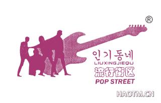 流行街区 POP STREET