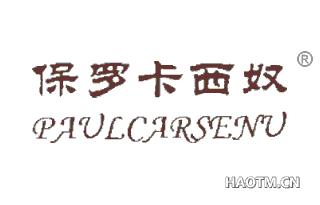 保罗卡西奴;PAULCARSENU