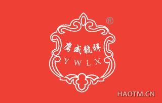 鹰威龙祥 YWLX