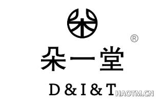 朵一堂 朵 D&I&T