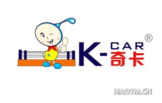 奇卡 K-CAR