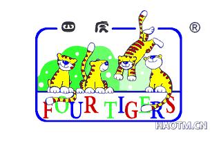四虎 FOURTIGERS