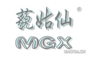 藐姑仙 MGX