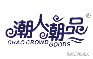 潮人潮品 CHAO CROWD GOODS