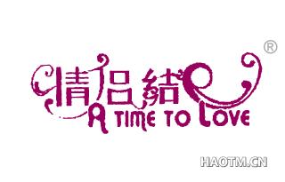 情侣结E A TIME TO LOVE