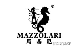 马基尼 MAZZOLARI