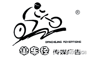 单车径 传媒广告 DANCHEJING ADVERTISING