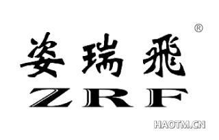 姿瑞飞 ZRF