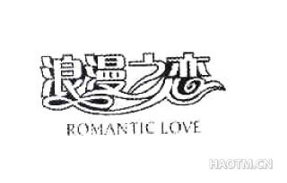 浪漫之恋 ROMANTICLOVE