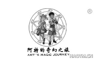 阿特的奇幻之旅 ARTS MAGIC JOURNEY