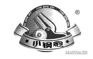 小钢炮 AO GANG PAO