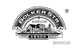 新德意厨房 BOLKER STR ENSHRINE