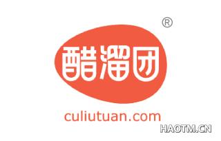 醋溜团 CULIUTUAN.COM