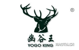 幽谷王 YOGO KING